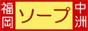 福岡ソープNET福岡ソープランド情報